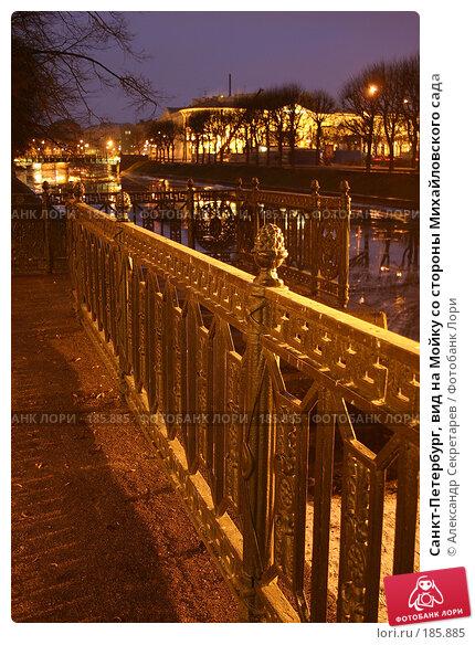 Санкт-Петербург, вид на Мойку со стороны Михайловского сада, фото № 185885, снято 16 января 2008 г. (c) Александр Секретарев / Фотобанк Лори