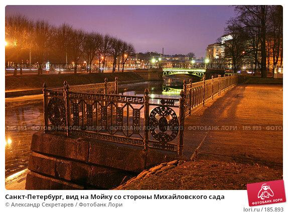 Санкт-Петербург, вид на Мойку со стороны Михайловского сада, фото № 185893, снято 16 января 2008 г. (c) Александр Секретарев / Фотобанк Лори