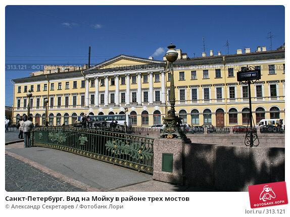 Санкт-Петербург. Вид на Мойку в районе трех мостов, фото № 313121, снято 4 июня 2008 г. (c) Александр Секретарев / Фотобанк Лори