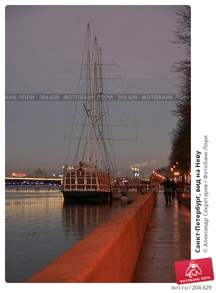 Санкт-Петербург, вид на Неву, фото № 204629, снято 22 декабря 2007 г. (c) Александр Секретарев / Фотобанк Лори