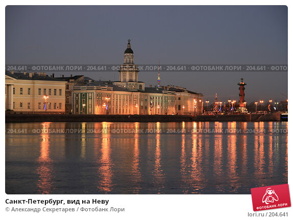 Санкт-Петербург, вид на Неву, фото № 204641, снято 22 декабря 2007 г. (c) Александр Секретарев / Фотобанк Лори