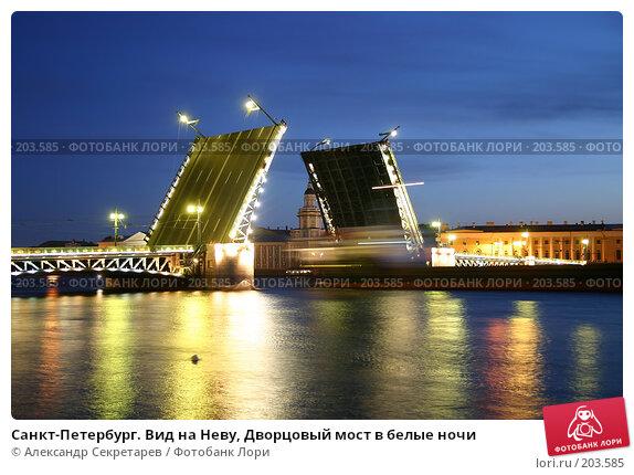 Купить «Санкт-Петербург. Вид на Неву, Дворцовый мост в белые ночи», фото № 203585, снято 10 июня 2005 г. (c) Александр Секретарев / Фотобанк Лори