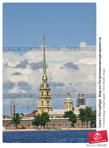 Санкт-Петербург. Вид на Петропавловскую крепость, фото № 268685, снято 28 июня 2005 г. (c) Александр Секретарев / Фотобанк Лори