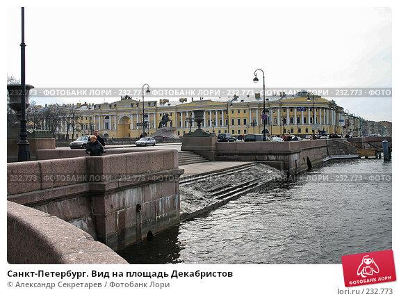 Санкт-Петербург. Вид на площадь Декабристов, фото № 232773, снято 2 апреля 2005 г. (c) Александр Секретарев / Фотобанк Лори