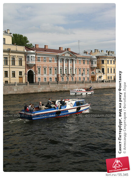 Санкт-Петербург, вид на реку Фонтанку, фото № 55345, снято 20 мая 2007 г. (c) Александр Секретарев / Фотобанк Лори