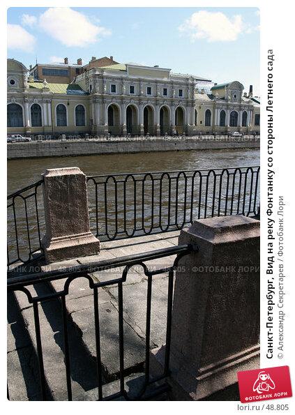Купить «Санкт-Петербург, Вид на реку Фонтанку со стороны Летнего сада», фото № 48805, снято 1 мая 2007 г. (c) Александр Секретарев / Фотобанк Лори