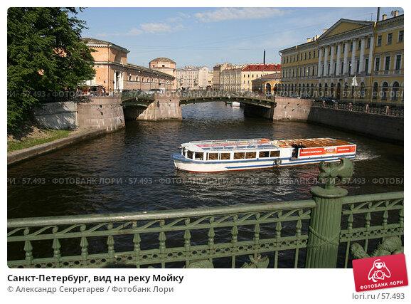 Санкт-Петербург, вид на реку Мойку, фото № 57493, снято 6 июня 2007 г. (c) Александр Секретарев / Фотобанк Лори