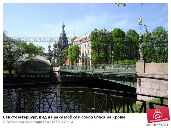 Санкт-Петербург, вид на реку Мойку и собор Спаса на Крови, фото № 55321, снято 24 мая 2007 г. (c) Александр Секретарев / Фотобанк Лори