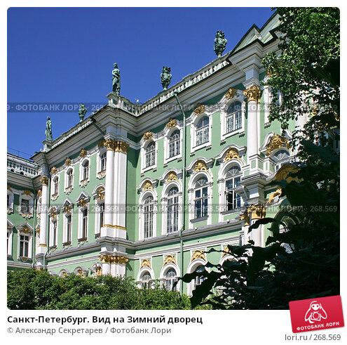 Санкт-Петербург. Вид на Зимний дворец, фото № 268569, снято 28 июня 2005 г. (c) Александр Секретарев / Фотобанк Лори