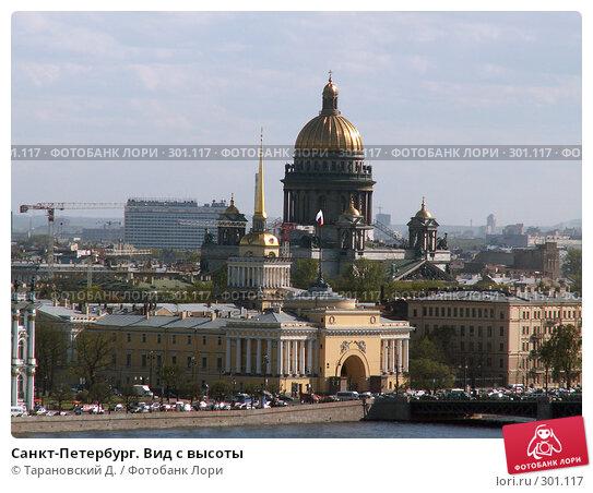 Купить «Санкт-Петербург. Вид с высоты», фото № 301117, снято 18 мая 2007 г. (c) Тарановский Д. / Фотобанк Лори