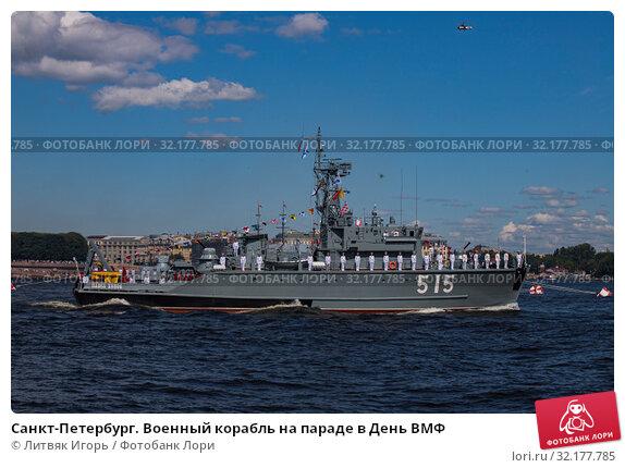Купить «Санкт-Петербург. Военный корабль на параде в День ВМФ», фото № 32177785, снято 21 июля 2019 г. (c) Литвяк Игорь / Фотобанк Лори