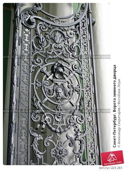 Санкт-Петербург. Ворота зимнего дворца, фото № 221261, снято 27 февраля 2005 г. (c) Александр Секретарев / Фотобанк Лори