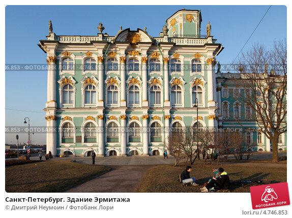 Санкт-Петербург. Здание Эрмитажа, эксклюзивное фото № 4746853, снято 22 апреля 2013 г. (c) Дмитрий Неумоин / Фотобанк Лори