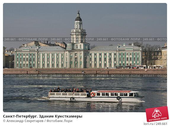 Санкт-Петербург. Здание Кунсткамеры, фото № 249661, снято 5 апреля 2008 г. (c) Александр Секретарев / Фотобанк Лори