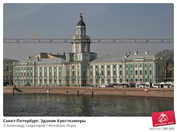 Санкт-Петербург. Здание Кунсткамеры, фото № 249669, снято 5 апреля 2008 г. (c) Александр Секретарев / Фотобанк Лори