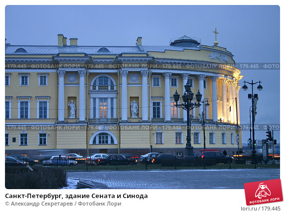 Санкт-Петербург, здание Сената и Синода, фото № 179445, снято 16 января 2008 г. (c) Александр Секретарев / Фотобанк Лори
