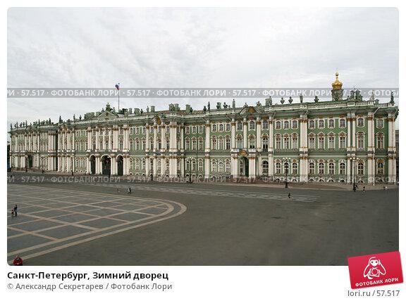 Купить «Санкт-Петербург, Зимний дворец», фото № 57517, снято 25 июня 2007 г. (c) Александр Секретарев / Фотобанк Лори