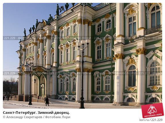 Санкт-Петербург. Зимний дворец., фото № 221229, снято 4 февраля 2005 г. (c) Александр Секретарев / Фотобанк Лори