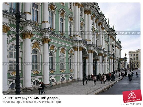 Санкт-Петербург. Зимний дворец, фото № 241889, снято 21 октября 2016 г. (c) Александр Секретарев / Фотобанк Лори