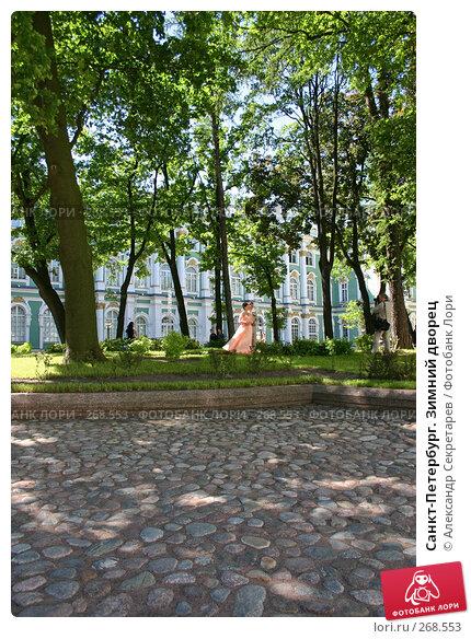 Купить «Санкт-Петербург. Зимний дворец», фото № 268553, снято 28 июня 2005 г. (c) Александр Секретарев / Фотобанк Лори