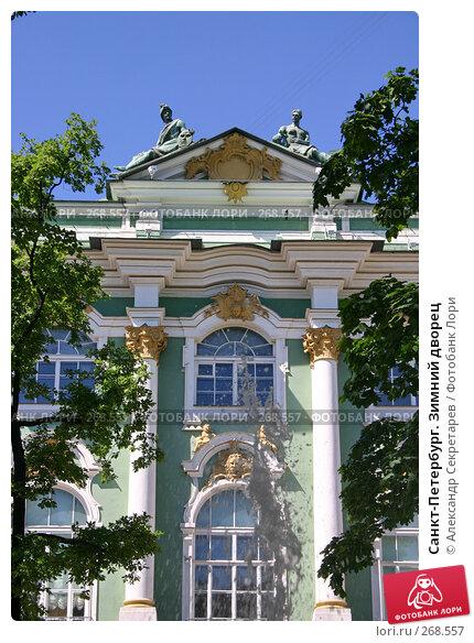 Санкт-Петербург. Зимний дворец, фото № 268557, снято 28 июня 2005 г. (c) Александр Секретарев / Фотобанк Лори