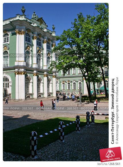 Купить «Санкт-Петербург. Зимний дворец», фото № 268561, снято 28 июня 2005 г. (c) Александр Секретарев / Фотобанк Лори