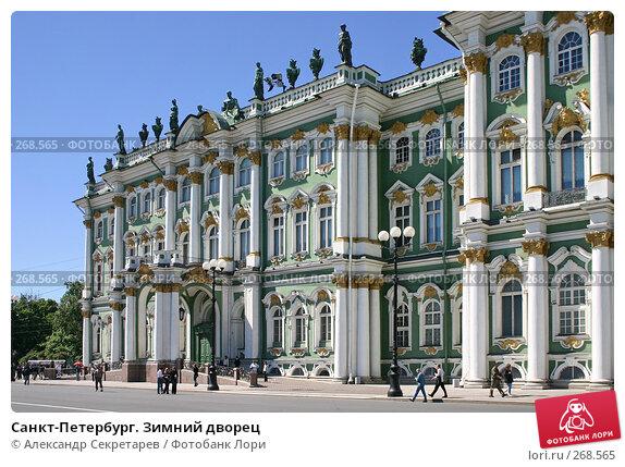 Санкт-Петербург. Зимний дворец, фото № 268565, снято 28 июня 2005 г. (c) Александр Секретарев / Фотобанк Лори