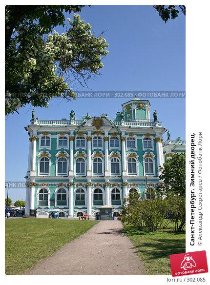 Санкт-Петербург. Зимний дворец., фото № 302085, снято 28 мая 2008 г. (c) Александр Секретарев / Фотобанк Лори