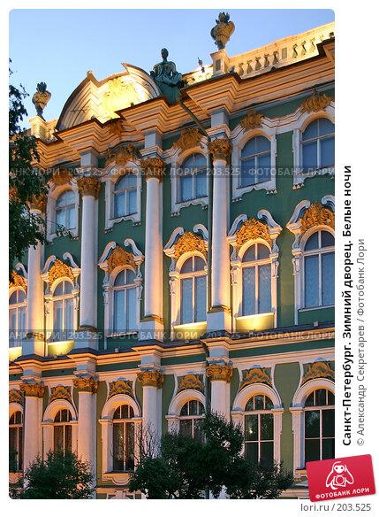 Купить «Санкт-Петербург. Зимний дворец. Белые ночи», фото № 203525, снято 9 июня 2005 г. (c) Александр Секретарев / Фотобанк Лори