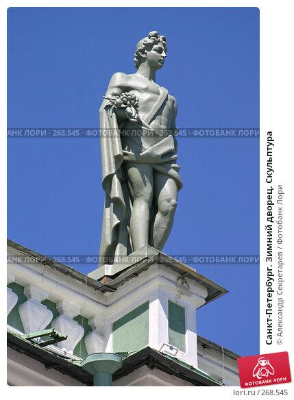 Санкт-Петербург. Зимний дворец. Скульптура, фото № 268545, снято 28 июня 2005 г. (c) Александр Секретарев / Фотобанк Лори