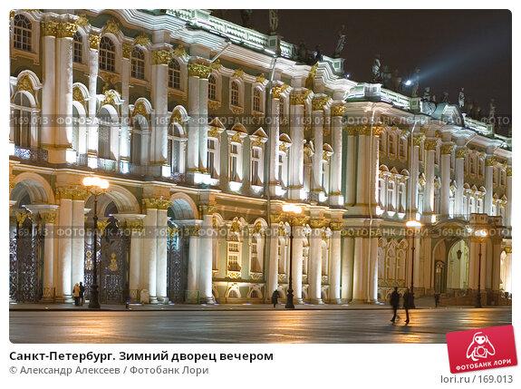 Санкт-Петербург. Зимний дворец вечером, эксклюзивное фото № 169013, снято 28 ноября 2006 г. (c) Александр Алексеев / Фотобанк Лори