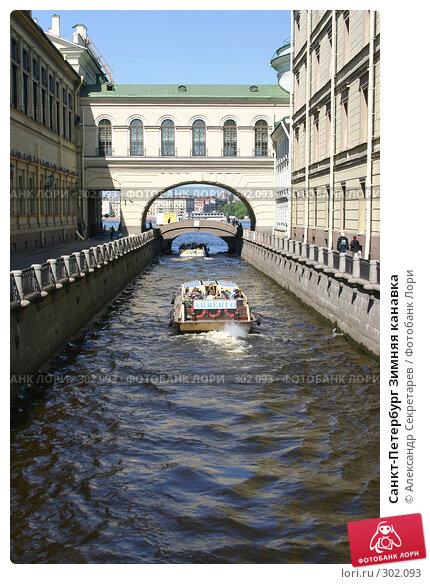 Санкт-Петербург Зимняя канавка, фото № 302093, снято 28 мая 2008 г. (c) Александр Секретарев / Фотобанк Лори