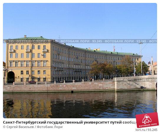 Санкт-Петербургский государственный университет путей сообщения, фото № 93245, снято 29 сентября 2007 г. (c) Сергей Васильев / Фотобанк Лори