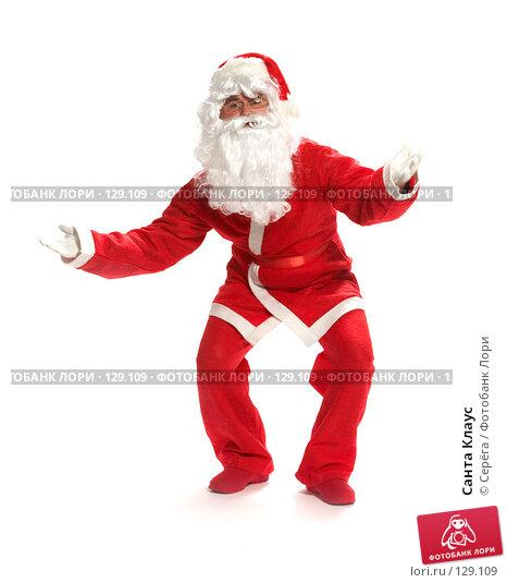 Санта Клаус, фото № 129109, снято 16 сентября 2007 г. (c) Серёга / Фотобанк Лори