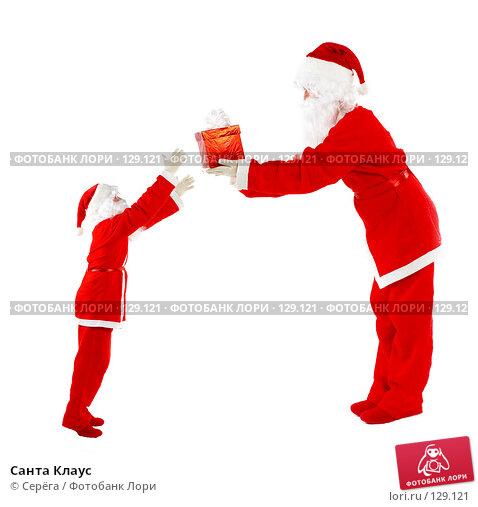 Санта Клаус, фото № 129121, снято 22 августа 2017 г. (c) Серёга / Фотобанк Лори