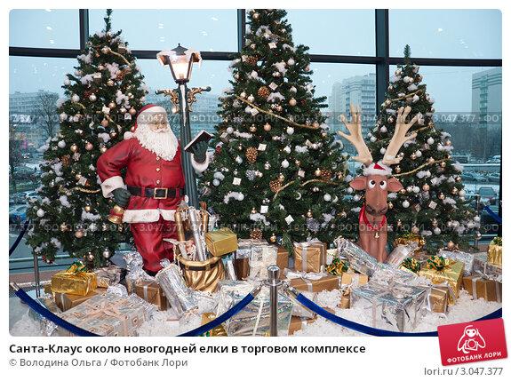 Купить «Санта-Клаус около новогодней елки в торговом комплексе», эксклюзивное фото № 3047377, снято 18 января 2000 г. (c) Володина Ольга / Фотобанк Лори