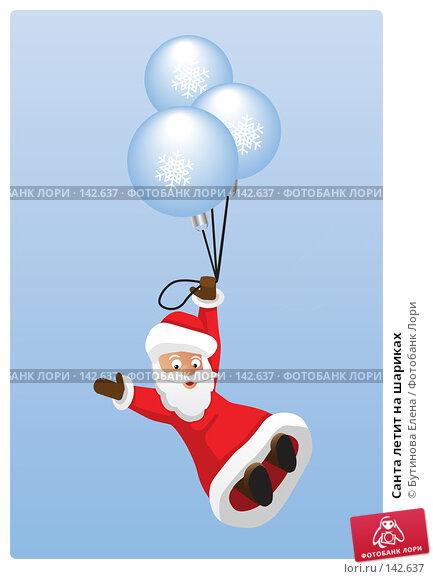 Купить «Санта летит на шариках», иллюстрация № 142637 (c) Бутинова Елена / Фотобанк Лори