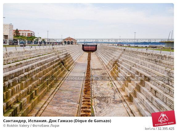 Купить «Сантандер, Испания. Док Гамазо (Dique de Gamazo)», фото № 32395425, снято 20 июня 2017 г. (c) Rokhin Valery / Фотобанк Лори