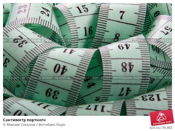 Сантиметр портного, фото № 76453, снято 9 мая 2007 г. (c) Максим Соколов / Фотобанк Лори