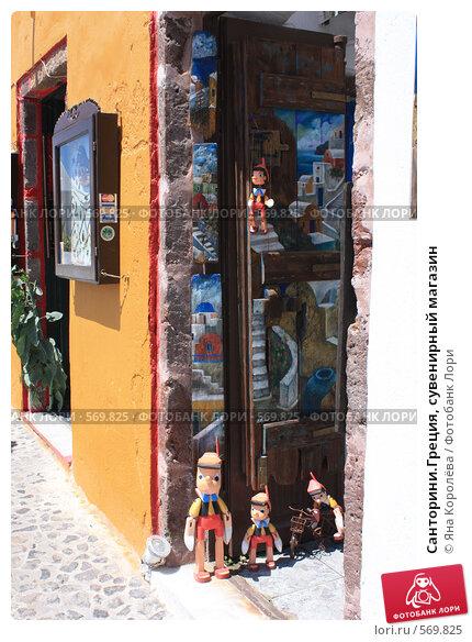 Купить «Санторини.Греция, сувенирный магазин», эксклюзивное фото № 569825, снято 11 августа 2008 г. (c) Яна Королёва / Фотобанк Лори