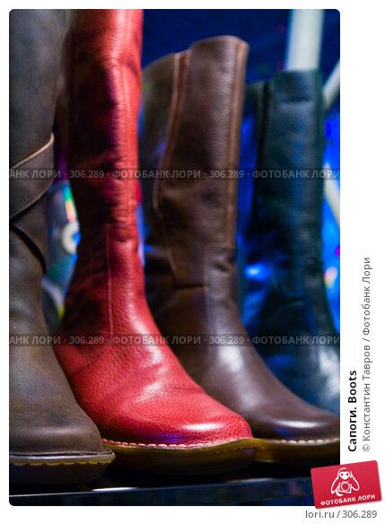 Сапоги. Boots, фото № 306289, снято 28 января 2007 г. (c) Константин Тавров / Фотобанк Лори