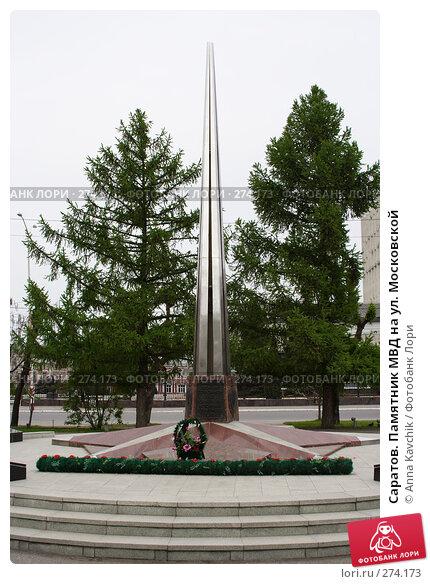 Саратов. Памятник МВД на ул. Московской, фото № 274173, снято 1 мая 2008 г. (c) Anna Kavchik / Фотобанк Лори