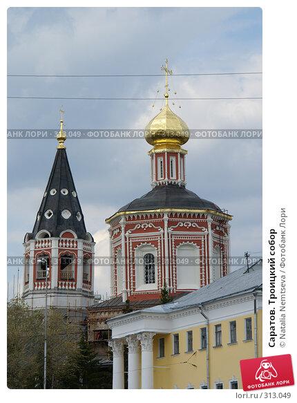 Саратов. Троицкий собор, эксклюзивное фото № 313049, снято 17 мая 2008 г. (c) Natalia Nemtseva / Фотобанк Лори