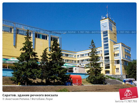 Купить «Саратов. здание речного вокзала», фото № 1787793, снято 15 июня 2010 г. (c) Анастасия Репина / Фотобанк Лори