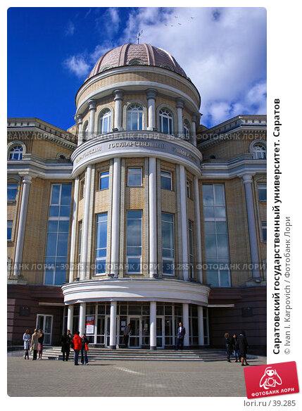 Саратовский государственный университет. Саратов, эксклюзивное фото № 39285, снято 15 апреля 2007 г. (c) Ivan I. Karpovich / Фотобанк Лори
