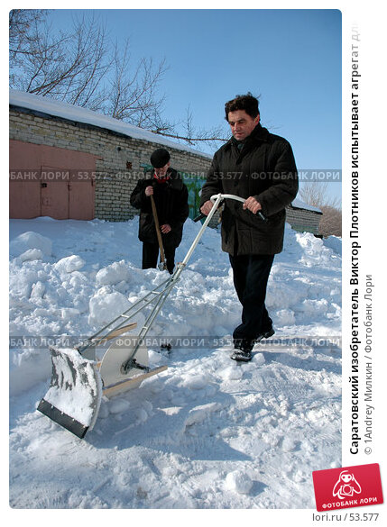 Саратовский изобретатель Виктор Плотников испытывает агрегат для очистки снега, фото № 53577, снято 11 марта 2006 г. (c) 1Andrey Милкин / Фотобанк Лори