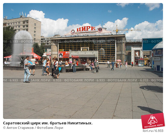 Купить «Саратовский цирк им. братьев Никитиных.», фото № 6933, снято 27 июля 2006 г. (c) Антон Стариков / Фотобанк Лори