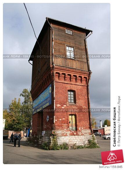 Купить «Савёловская башня», фото № 159845, снято 30 сентября 2006 г. (c) Петр Бюнау / Фотобанк Лори