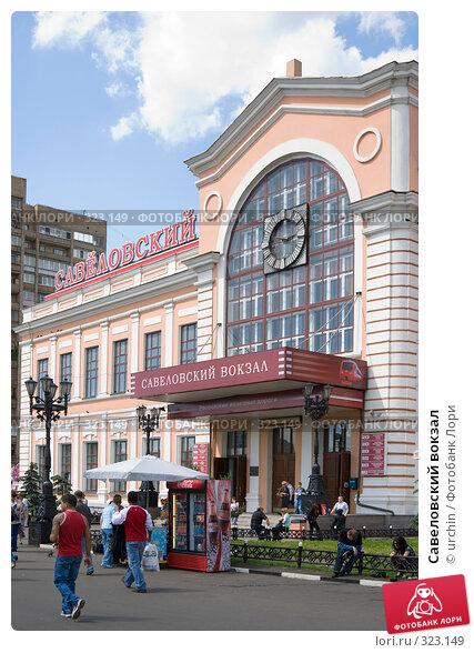 Савеловский вокзал, фото № 323149, снято 13 июня 2008 г. (c) urchin / Фотобанк Лори
