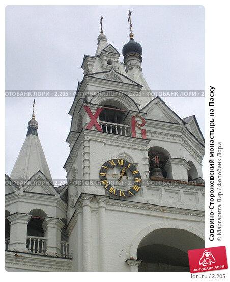 Саввино-Сторожевский монастырь на Пасху, фото № 2205, снято 23 января 2017 г. (c) Маргарита Лир / Фотобанк Лори